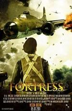 Крепость - Fortress (2010) DVDRip