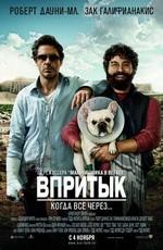 Впритык - Due Date (2010) Blu-Ray CEE