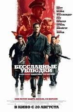 Бесславные ублюдки - Inglourious Basterds (2009) Blu-ray 1080p