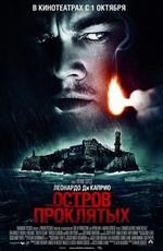 Остров проклятых - Shutter Island (2010) Blu-ray