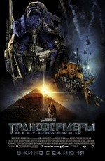 Трансформеры Месть падших - Transformers Revenge of the Fallen (2009) Blu-ray