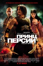 Принц Персии Пески времени - Prince of Persia The Sands of Time Edition (2010) BD