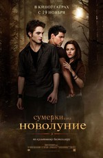 Сумерки. Сага. Новолуние - The Twilight Saga New Moon [2-Disc Edition] (2009) Blu-Ray
