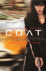 Солт - Salt (2009) Blu-Ray CEE Theatrical, Extended, Director-s Cut