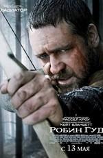 Робин Гуд - Robin Hood (2010) Blu-ray