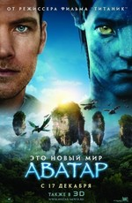 Аватар - Avatar (2009) BDRemux Extended Cut