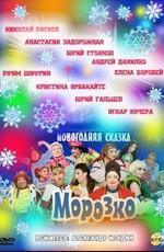 Морозко (2010) SATRip от Кosmos