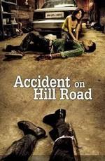 Происшествие на Хилроуд - Accident on Hill Road (2010) DVDRip