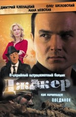 Джокер [1-8 серии из 8] (2010) DVDRip
