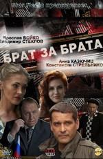Брат за брата [01-24 из 24] (2010) DVDRip от КинозалSatTV