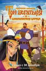 Три богатыря и Шамаханская царица (2010) BDRip
