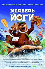 Медведь Йоги - Yogi Bear (2010) BDRip