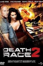 Смертельная гонка 2 - Death Race 2 (2011) Blu-Ray