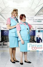 Летим со мной - Come Fly with Me [01x01-06] (2010-2011) HDTVRip