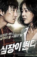 Сердцебиение - Heartbeat (2011) DVDRip-AVC