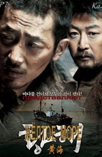 Желтое море - Hwanghae - The Yellow Sea [Unrated Director-s Cut] (2010) BDRip
