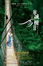 Если ты единственная 2 - If You Are the One 2 - Fei Cheng Wu Rao 2 (2010) DVDRip