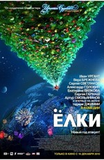 Ёлки - Елки (2010) DVDRip-AVC