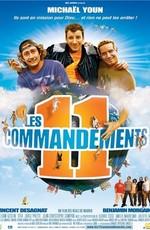 11 Заповедей - Les 11 Commandements (2004) DVDRip