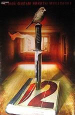 12 (Двенадцать) (2007) BDRip