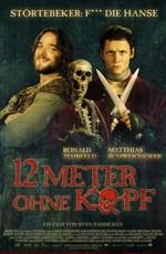 12 метров без головы - Zwolf Meter ohne Kopf (2009) HDRip | Лицензия