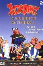 12 подвигов Астерикса - Les Douze travaux d-Asterix (1976) DVDRip
