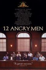 12 разгневанных мужчин - 12 Angry Men (1997) DVDRip