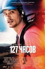 127 Часов - 127 Hours (2010) BDRemux