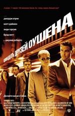 11 друзей Оушена - Ocean-s Eleven (2001) BDRip