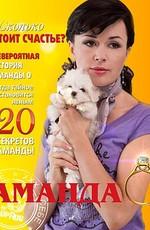 Аманда О [01-12] (2010) DVDRip