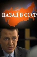 Назад в СССР [01-04 из 04] (2010) DVD5