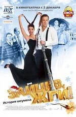 Зайцев, жги! История шоумена (2010) DVDRip-AVC