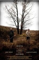 Жить (2010) DVD5