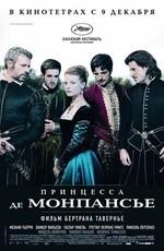 Принцесса де Монпансье - La princesse de Montpensier (2010) BDRip-AVC