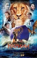 Хроники Нарнии: Покоритель Зари 3D (2010) BDRip 1080p