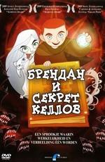 Тайна аббатства Келлс - The Secret Of Kells (2009) BDRip