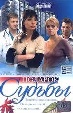 Подарок судьбы (2010) DVD5