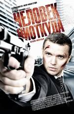 Человек ниоткуда (2010) SATRip