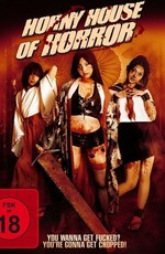 Адский салон - Horny House of Horror - Fasshon heru (2011) DVDRip