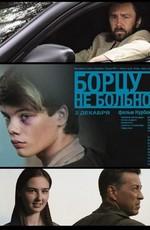 Борцу не больно (2010) DVDRip