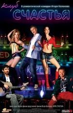 Клуб счастья (2009) DVD5