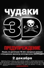 Чудаки 3 - Jackass 3 [UNRATED] (2010) BDRip 720p