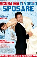 Прости, хочу на тебе жениться Scusa ma ti voglio sposare (2010) BDRip 720p