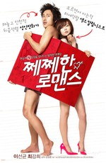Роман для взрослых - Petty Romance (2010) HDRip