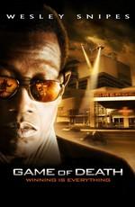 Игра смерти - Game of Death (2010) BDRip