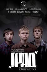 Град (2010) DVDRip