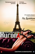 Жигола - Gigola (2010) DVDRip