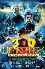 Щелкунчик и Крысиный король - The Nutcracker in 3D (2010) DVDRip
