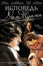 Исповедь Дон Жуана (2011) SATRip