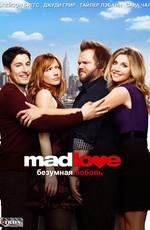Безумная любовь - Mad Love [S01] (2011) HDTVRip